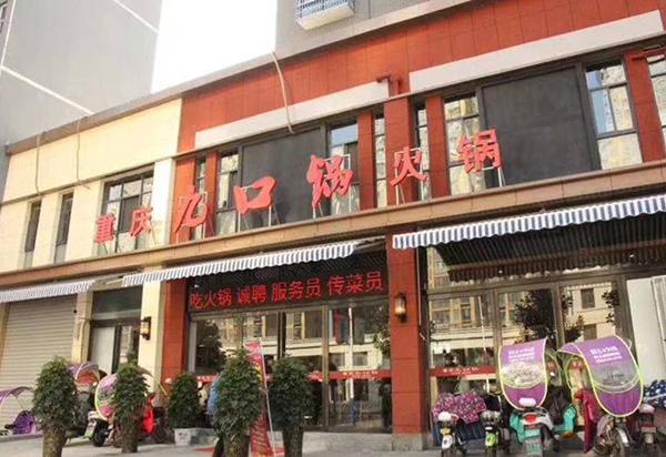 重慶幾口鍋火鍋設備合作案例